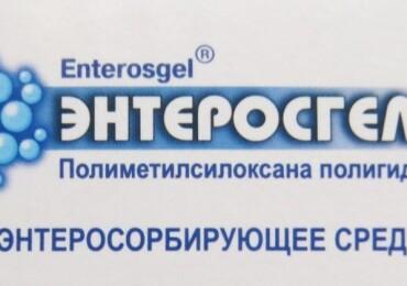 Энтеросгель при лактации — дозировки при грудном вскармливании
