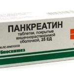 панкреатин при грудном вскармливании