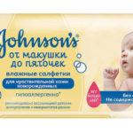 влажные салфетки для новорожденных